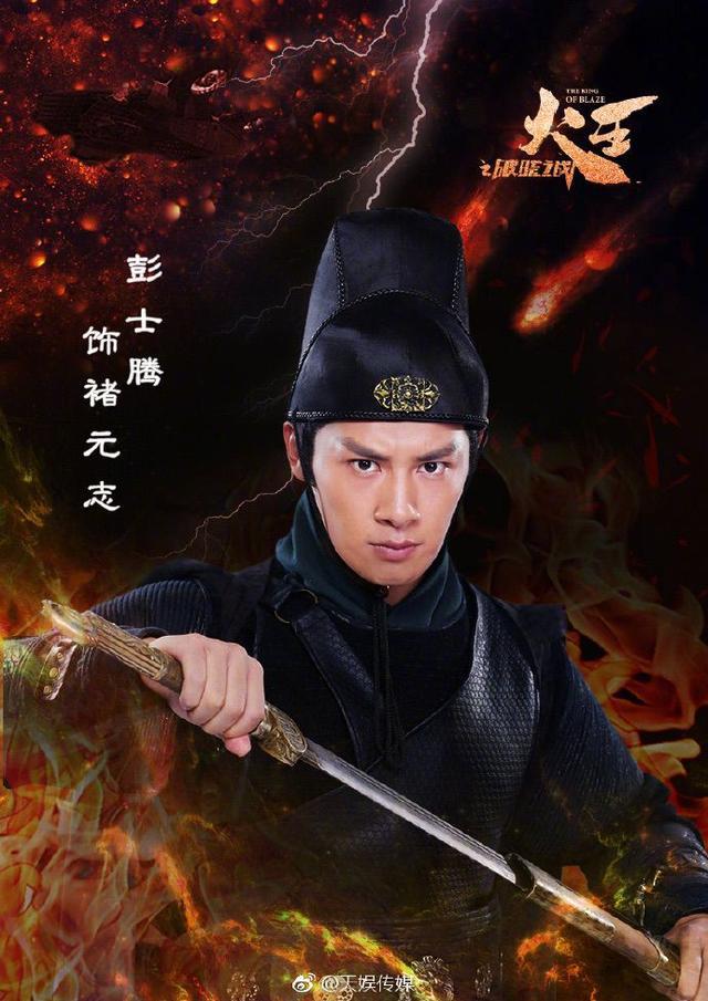 《火王》彭士腾饰演的褚元志,戏里大家都骂他是疯狗